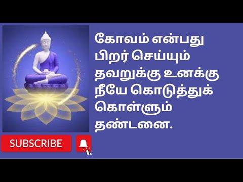 Happiness quotes - புத்தர் சிந்தனை வரிகள் #01