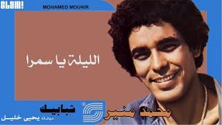 01 - Mohamed Mounir - El Leila Ya Samra - Shababeek 1981