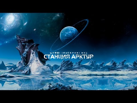 BEST EPIC MUSIC! GREAT SPACE EPIC! Arcturus Station