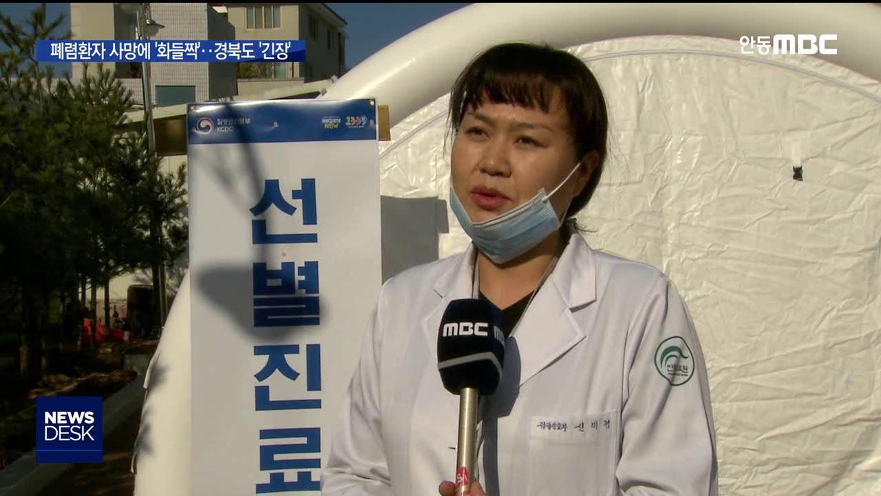 [R]폐렴환자 사망에 '화들짝'.. 경북도 '긴장'