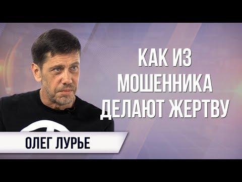 Олег Лурье. Почему Серебренникова нельзя судить за воровство