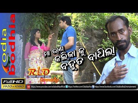 Video Rlo Comedy VideoII Maa Ran Kalijaku bahut badhila (Swachha Bharat Abhiyan) - Odia Bodhia download in MP3, 3GP, MP4, WEBM, AVI, FLV January 2017