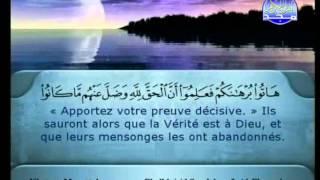 المصحف الكامل  20 الشريم والسديس مع الترجمة بالفرنسية