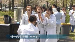 서울아산병원 비타민 D day 행사 미리보기