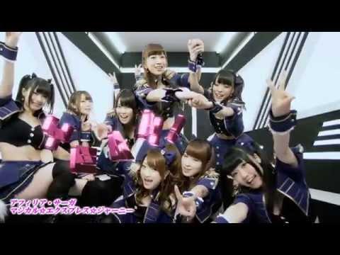 『マジカル☆エクスプレス☆ジャーニー』 PV (アフィリア・サーガ #afiliasaga )