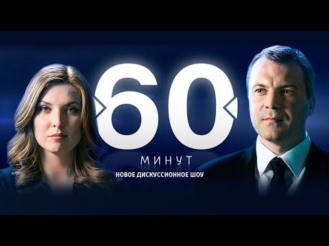 60 минут по горячим следам (дневной выпуск в 13:00) от 23.10.17 - DomaVideo.Ru