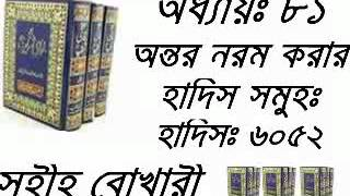 Bangla Waz Mahfil New Ontor Norom Korar Hadis Shomoho Bukhari Chapter-81 part-12