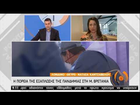 Η πορεία της εξάπλωσης της πανδημίας στη Μ. Βρετανία | 09/04/2020 | ΕΡΤ