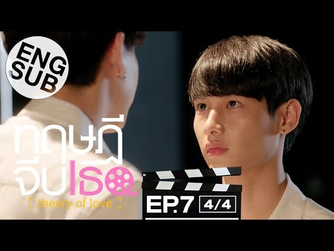 [Eng Sub] ทฤษฎีจีบเธอ Theory of Love | EP.7 [4/4]
