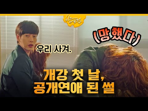 cheeseinthetrap Yoo Jung(Park Hae-jin) with eyes in love! 'Will you be my girlfriend?' 160125 EP7