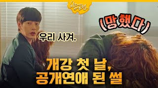 Download Video cheeseinthetrap Yoo Jung(Park Hae-jin) with eyes in love! 'Will you be my girlfriend?' 160125 EP7 MP3 3GP MP4