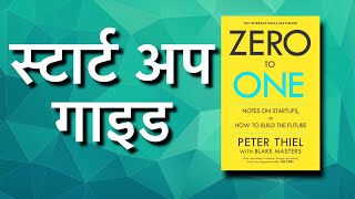 Zero to One in Hindi | Book Summary in Hindi | Audiobook | How to start a Business or Startup