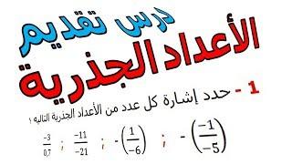 الرياضيات الثالثة إعدادي - الأعداد الجذرية تمرين 15