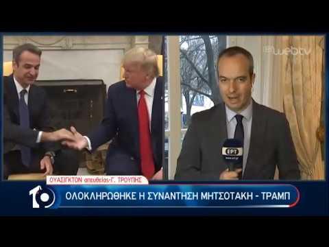 Συνάντηση Κ.Μητσοτάκη  – Ν.Τράμπ – ΔΕΚΑ | 07/01/2020 | ΕΡΤ