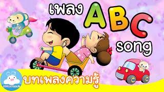 ABC Song ในแบบของ KidsOnCloud น่ารักด้วยการ์ตูนสัตว์ต่างๆ ที่เป็นตัวแทนของแต่ละตั...