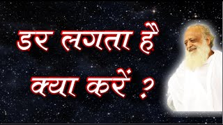 Download Lagu Q & A Session | Dar Lagta Hai Kya Karen ? (डर लगता है क्या करें ?) | Sant Shri Asaramji Bapu Mp3