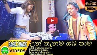 Download Lagu Un Thanama  Oba Thama පණ වාගේ ලැබූ ආදරේ Sahara Flash | Jayathu Sadaruwan New Song 2017 📌 Mp3