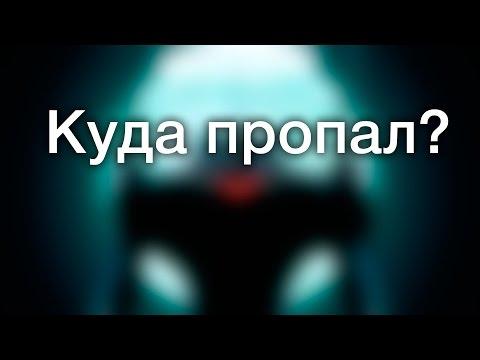 Куда пропал - DomaVideo.Ru