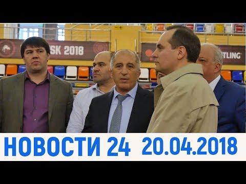 Новости Дагестан за 20.04.2018 год - DomaVideo.Ru