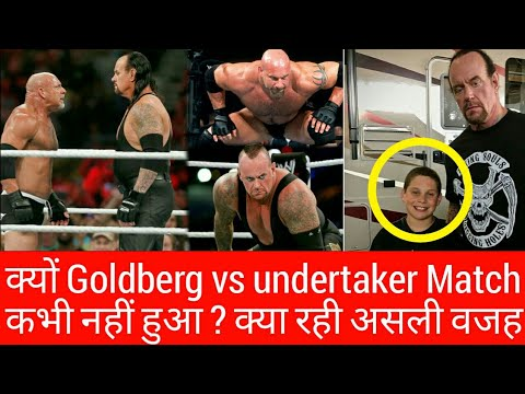 क्यों Goldberg Vs Undertaker Match कभी नहीं हुआ ! Why Goldberg Vs The Undertaker Never Happened