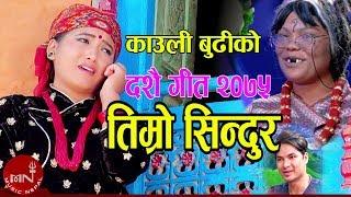 Kauli Budi's Timro Sindur - Amit Babu Rokaya