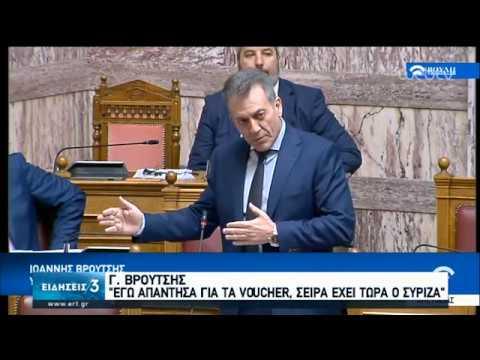 Κόντρα των Πολιτικών Αρχηγών στη Βουλή με αφορμή τα  Voucher | 24/04/2020 | ΕΡΤ