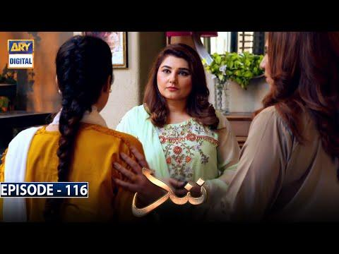 Nand Episode 116 [Subtitle Eng] - 18th February 2021 - ARY Digital Drama