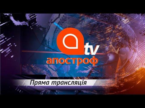 Апостроф ТВ. Он-лайн трансляция