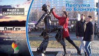 Алтайская конференция. Часть 3. 1 день: Прогулка по Барнаулу