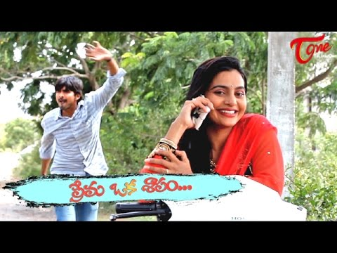 Prema Oka Sapam | New Telugu Short Film