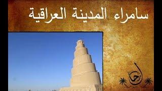 سامراء المدينة العراقية التاريخية - رحال - الحلقة ١٠