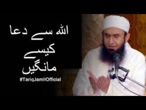 Video Allah se dua kese mangi jae...  Beautiful lesson by Molana Tariq Jameel sahib download in MP3, 3GP, MP4, WEBM, AVI, FLV January 2017