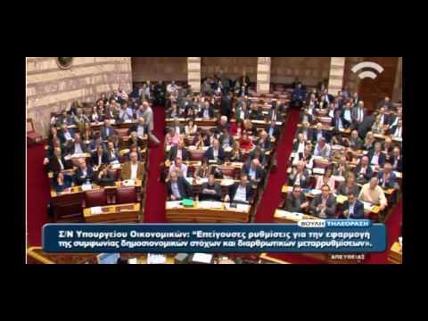 Ολόκληρη η ομιλία του Αναπληρωτή υπ. Οικονομικών Για το νομοσχέδιο με τα προαπαιτούμενα