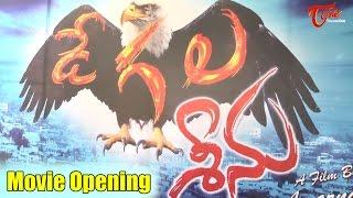 Degala Srinu Movie Opening
