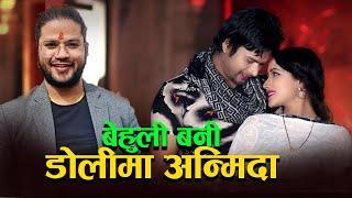 Behuli Bani Dolima Anmida - Puskal Sharma & Ritu GC