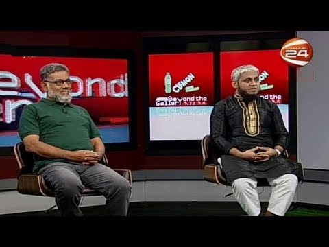 Beyond The Gallery | হকি নির্বাচন | 24 March 2019