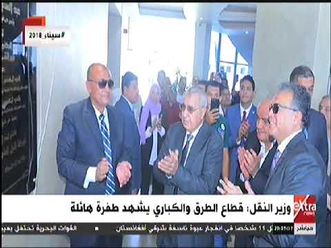 وزير النقل يفتتح المقر الجديد لشركة النيل العامة لانشاء الطرق
