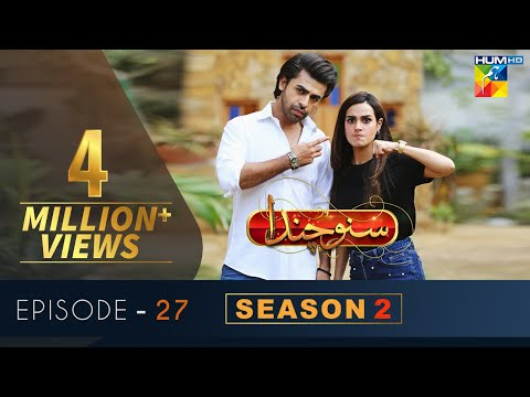 OPPO presents Suno Chanda Season 2 Episode #27 HUM TV Drama 2 June 2019