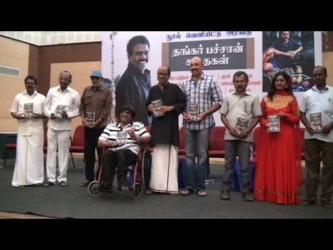 The book launch of Thangar Bachan Kathaigal | Sathyaraj | Balu Mahendra 1 - BW