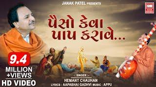 Video પૈસો કેવા પાપ કરાવે - ભજન | Paiso Keva Paap Karave | Hemant Chauhan | Gujarati Bhajan | Soormandir MP3, 3GP, MP4, WEBM, AVI, FLV Oktober 2018