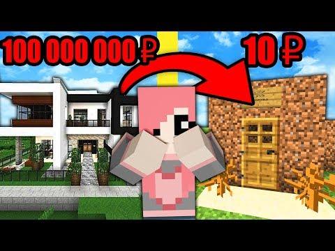 ДОМ ЗА 10 РУБЛЕЙ ПРОТИВ ДОМА ЗА 100 000 000 РУБЛЕЙ В МАЙНКРАФТ!