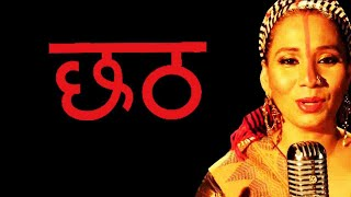 Download Lagu (छठ) Chhath 2017 | Music Video | Sun Worship | Kalpana Patowary Mp3