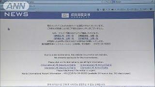 成田空港HPに不正アクセス 個人情報抜き取ろうと?