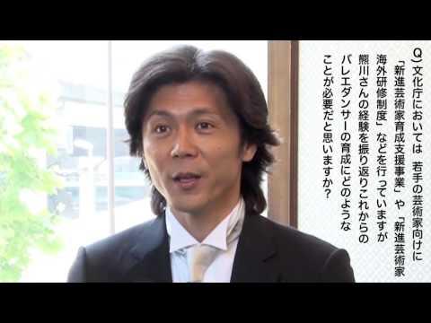 平成25年春の褒章 熊川哲也さんインタビュー:文部科学省
