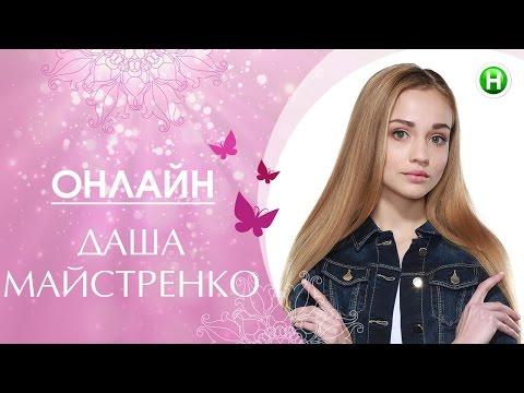 Онлайн-конференция с Дашей Майстренко