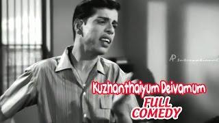 Kuzhanthaiyum Deivamum old tamil movie comedy