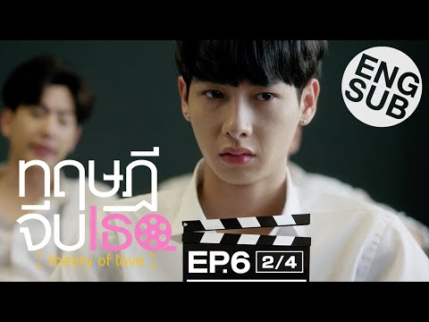[Eng Sub] ทฤษฎีจีบเธอ Theory of Love | EP.6 [2/4]