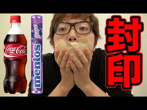 白癡危險實驗!嘴裡含可樂吞曼陀珠,然後用用膠帶封住?!
