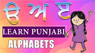 Punjabi Gurmukhi - Uda Aida Eedi - Vowels | Learn Punjabi Pronunciation For Beginners - Varnmala