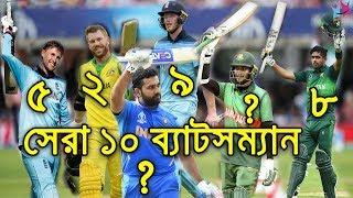 ২০১৯ বিশ্বকাপের সেরা ১০ ব্যাটসম্যান যারা। সাকিব কততম দেখলে চমকে যাবেন। Top 10 Batsman World Cup 2019